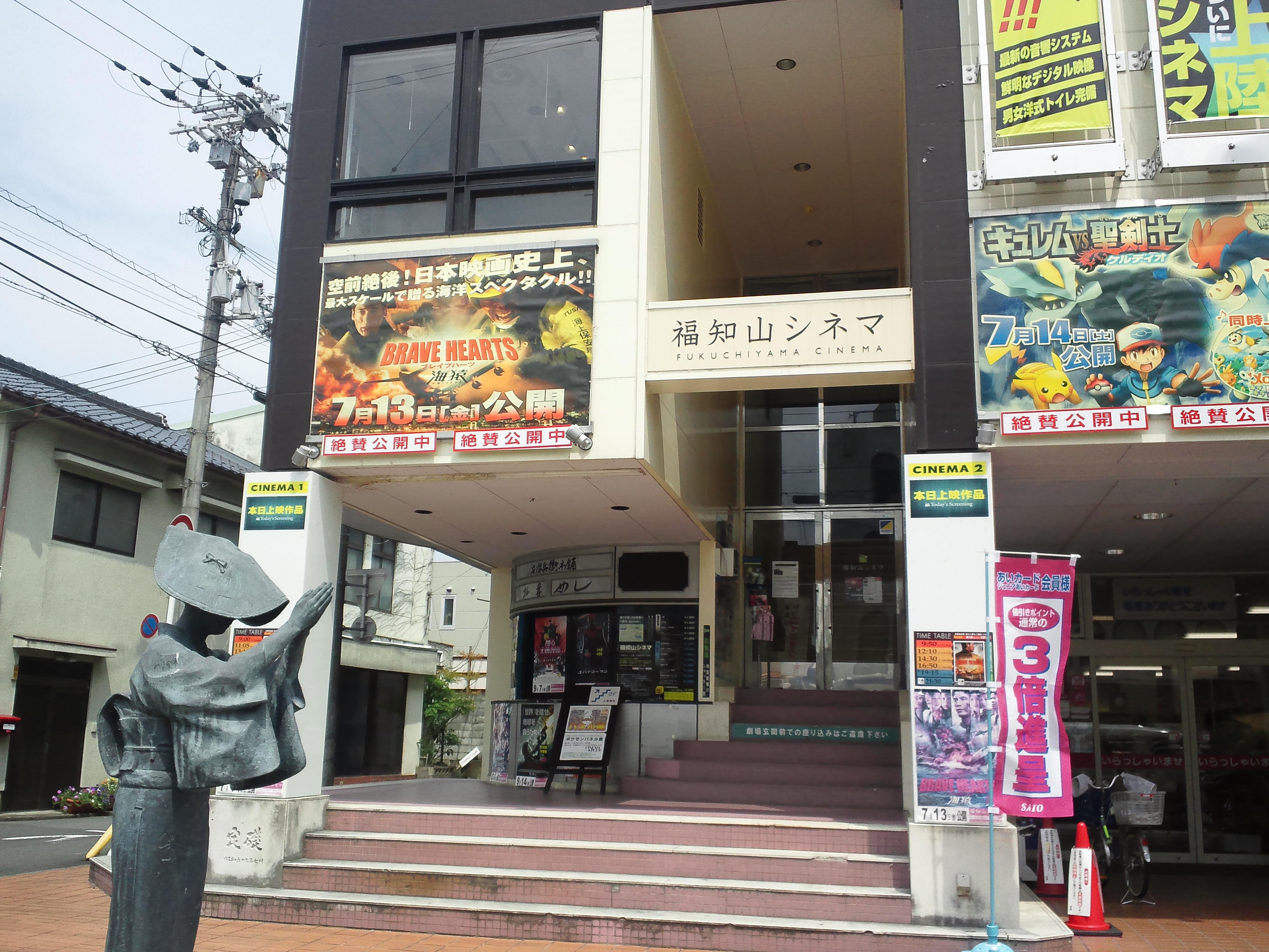 丹後に来た嫁の日常 Blog Archive 福知山シネマと豊岡劇場